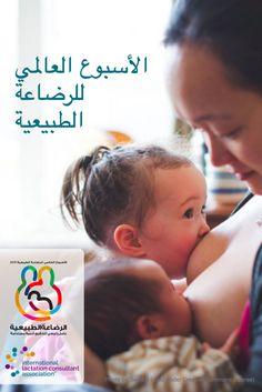 لأولئك الذين التواصل باللغة العربية ، ونحن نحتفل الأسبوع العالمي للرضاعة ! # WBW2016 #WBWGoals # الرضاعة الطبيعية #SDGs