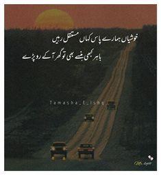 Inspirational Quotes In Urdu, Love Quotes In Urdu, Poetry Quotes In Urdu, Urdu Love Words, Love Poetry Urdu, Positive Quotes, Love Poetry Images, Love Romantic Poetry, Best Urdu Poetry Images