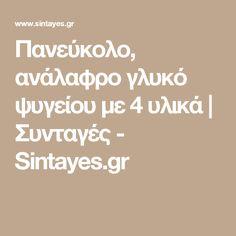 Πανεύκολο, ανάλαφρο γλυκό ψυγείου με 4 υλικά | Συνταγές - Sintayes.gr