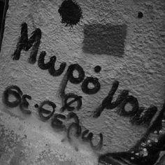 Love Text, Greek Quotes, Devil, Smile, Woman, Wall, Women, Walls, Demons
