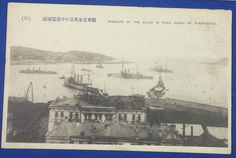"""Late 1910's Japanese Photo Postcard """" Warships of Japan, United Kingdom, United States & China Guarding the Vladivostok Port """" /  The Siberian Intervention of the WW1 Entente Powers during the Russian Civil War, russia  / vintage antique old Japanese military war art card / Japanese history historic paper material Japan"""