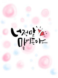 아이패드프로 장만기념 첫 글씨^^;; 아이프로 넘 맘에 든다. #캘리그라피 #디지털캘리그라피 #프로크리에이... Wise Quotes, Famous Quotes, Korean Quotes, Korean Words, Cute Characters, Caligraphy, Typo, Art Sketches, Cool Words