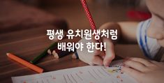 '스크래치' 만든 MIT 교수가 제안하는 공부법 Wise Quotes, Learn To Read, Playing Cards, Study, Writing, Learning, Image, Articles, Inspirational