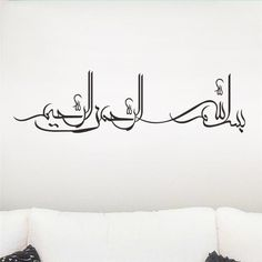 Hot selling islamic wall stickers quotes muslim arabic home decoration 512. bedroom mosque vinyl decals god allah quran art 4.5. Yesterday's price: US $4.14 (3.60 EUR). Today's price: US $4.14 (3.62 EUR). Discount: 21%.