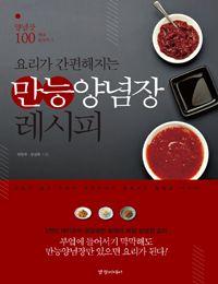 만능 양념장 레시피/이현주 - KOREAN 594.55 LEE HYEON-JOO 2014 [May 2014]