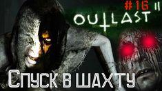 Прохождение игры Outlast2 #16. Спуск в шахту!!!