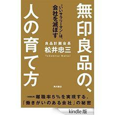 """Amazon.co.jp: 無印良品の、人の育て方 """"いいサラリーマン""""は、会社を滅ぼす (角川書店単行本) 電子書籍: 松井 忠三: Kindleストア"""