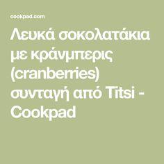 Λευκά σοκολατάκια με κράνμπερις (cranberries) συνταγή από Titsi - Cookpad