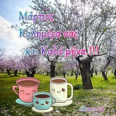Greek Easter, Funny Images, Good Night, Mugs, Google, Backgrounds, The Soul, Messages, Humorous Pictures