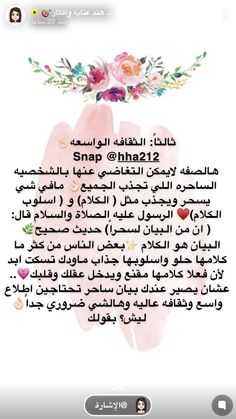 Note To Self Quotes, Social Quotes, Life Coach Quotes, Book Qoutes, Love Husband Quotes, Feelings Words, Good Movies To Watch, Aesthetic Words, Beautiful Arabic Words