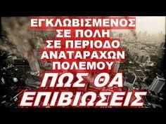ΒΙΝΤΕΟ ΠΟΥ ΔΕΝ ΠΡΕΠΕΙ ΝΑ ΤΟ ΧΑΣΕΙΣ ! - YouTube Ancient Greece, Calm, Decoupage, Artwork, Movie Posters, Youtube, Work Of Art, Auguste Rodin Artwork, Film Poster