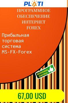 Торговая система ms-fx-forex акаста