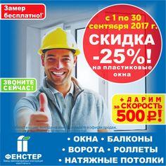 Скидка за скорость! ⚡⚡⚡ Скидка 25% на пластиковые окна VEKA!⚡ ⚡⚡❤ + дарим 500 рублей за скорость!⚡  Подробнее в офисах продаж!  Успевайте! ⚡Звоните сейчас: Иркутск 505-500 Улан-Удэ 44-00-44