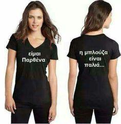 Λολ Funny Greek, Jokes, Lol, T Shirts For Women, Greek Quotes, Humor, Google, Fashion, Humour