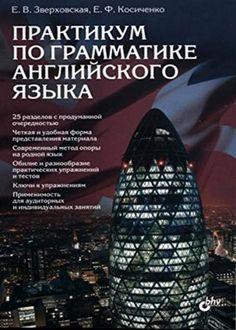 Практикум по грамматике английского языка / Е. Зверховская, Е. Косиченко (2016) PDF