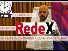 2017 04 03 - ВСТРЕЧА С ОСНОВАТЕЛЯМИ КОМПАНИИ REDEX!!!