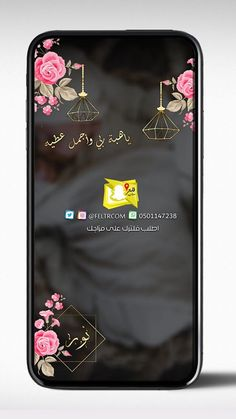 Snap Filters, Whatsapp Message, Snapchat Filters, Messages, Photo And Video, Phone, Wallpaper, Instagram, Telephone