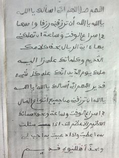 Astrological Symbols, Doa Islam, Mystique, Money Spells, Islam Facts, Holy Quran, Islamic Quotes, Free Books, Ebooks