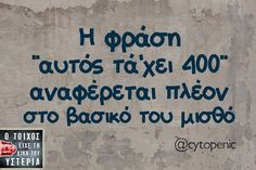 Funny Greek, Funny Statuses, Free Therapy, Greek Quotes, Picture Video, Clever, Funny Quotes, Jokes, Humor