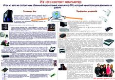 Газета об устройстве ПК