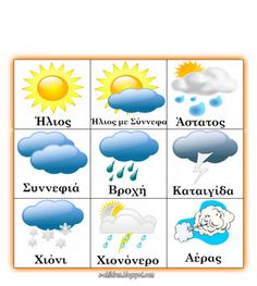 Los Niños: ΚΑΙΡΟΣ Preschool Education, Preschool Kindergarten, Preschool Activities, Greek Language, Speech And Language, Learn Greek, American Children, Greek Words, Special Education
