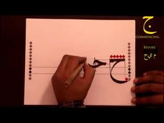 Arabic Calligraphy Course - Letter ج or Jeem in Naskh - YouTube