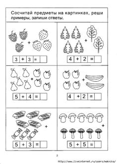 Думай считай решай Math Addition Worksheets, Kindergarten Addition Worksheets, Kids Math Worksheets, Preschool Writing, Math Literacy, Teaching Math, Maternelle Grande Section, Dots Game, Kids Activity Books