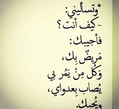 ~ by Moiyyed1985 on We Heart Ity Quotes | Arabic Quotes |