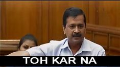 Arvind Kejriwal- Delhi CM saying Toh Kar Na Stupid Quotes, Cute Funny Quotes, Jokes Quotes, Funny Relatable Memes, Funny Jokes, Kejriwal Funny, Funny Taglines, Bengali Memes, Bollywood Funny