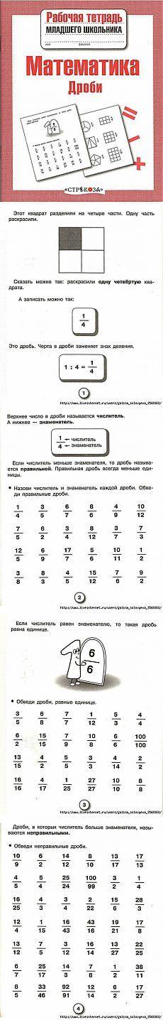 Маврина. Математика. Дроби..