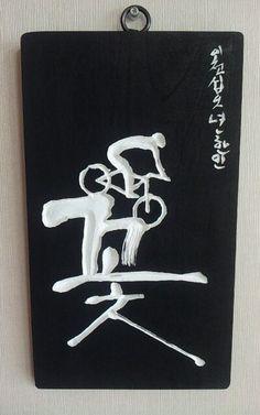 다이소 중국산 오동나무 도마에 새김