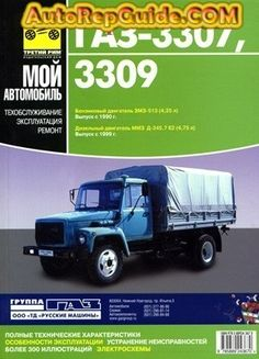 Download free - GAS 3307, GAS 3309 guidance on repair and maintenance: Image:… by autorepguide.com