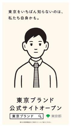 『東京ブランドプロジェクト』