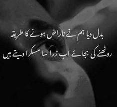New Latest Poetry Collection Poetry Quotes In Urdu, Best Quotes In Urdu, Best Urdu Poetry Images, Ali Quotes, Love Poetry Urdu, My Poetry, Urdu Quotes, Islamic Quotes, Iqbal Quotes