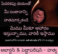 """(ఓ ప్రవక్తా!) వారికి చెప్పు : """"రండి, మీ ప్రభువు మీపై నిషేధించిన వస్తువులు ఏవో మీకు చదివి వినిపిస్తాను. అవేమంటే; అల్లాహ్కు సహవర్తులుగా ఎవరినీ (ఖురాన్ లోని 6 వ సూరా- అల్ అన్ ఆమ్ లోని 151 వ వాక్యం) (Social network id: rammohanreddy777@gmail.com), Muttaqeen Islamic center, telangana, Hyderabad, india., Quran, Islam. దర్గాలు, విగ్రహాలు, సమాధులు, బాబాలు, పకీరులు, తావీజులు, 786లు, బొమ్మలు, ఫోటోలు, కల్పిత ఆరాధనలు ఇవి దేవుడైన అల్లహ్కు గాని, ఇస్లాం కి గాని, నిజమైన ముస్లిం కి గాని సంబంధం లేదు"""