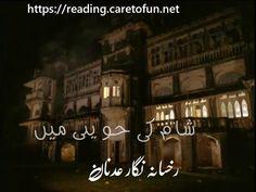 Novels To Read Online, Romantic Novels To Read, Famous Novels, Urdu Novels, In Writing, Free Reading, Reading Online, Short Stories, Pakistan