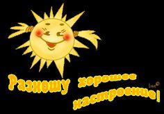 Солнышко и хорошего настроения