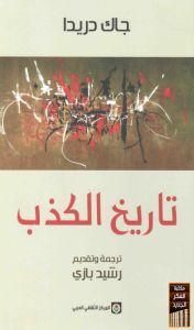 كتاب تاريخ الكذب تأليف جاك دريدا pdf  http://www.all2books.com/2016/10/kitab-tarikh-alkadib-Jacques-Derrida-pdf.html