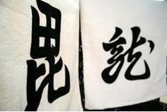 Kenshin Uesugi Battle Flag Design Gym Towel