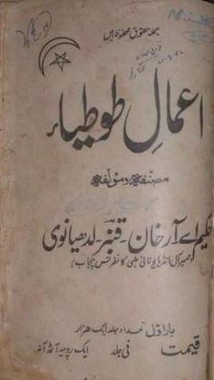 Amal tutia by Hakeem Haji Ali Zia Ahmad Sabri - issuu Free Books Online, Free Pdf Books, Books To Read Online, Free Ebooks, Photoshop Book, Resume Pdf, Black Magic Book, Islamic Phrases, Islamic Art