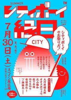 City Boy Fair - Yuta Ichinose: