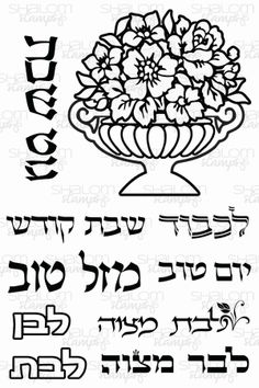 Simcha Occasions Jewish clear stamps are perfect for all your mazel tov and shabbos and yom tov wishes www.shalomstamps.com