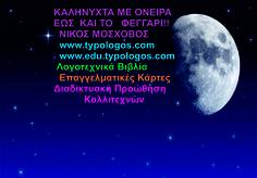 ΚΑΛΗΝΥΧΤΑ ΜΕ ΟΝΕΙΡΑ  ΕΩΣ  ΚΑΙ ΤΟ   ΦΕΓΓΑΡΙ!!   ΝΙΚΟΣ ΜΟΣΧΟΒΟΣ www.typologos.com- www.edu.typologos.com  Λογοτεχνικά Βιβλία-  Επαγγελματικές Κάρτες Διαδικτυακή Προώθηση Καλλιτεχνών