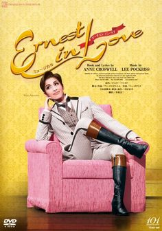 DVD 花組東京国際フォーラム公演『Ernest in Love』~明日海りお
