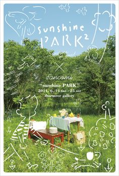 sunshine to you! / blog: sunshine PARK 2