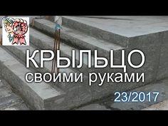 Крыльцо дома своими руками СТРОИМ ДЛЯ СЕБЯ - YouTube