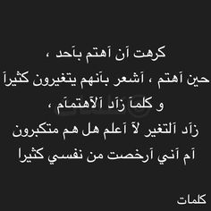 Poetry Quotes, Words Quotes, Qoutes, Sayings, Arabic Words, Arabic Quotes, Favorite Quotes, Best Quotes, Coran