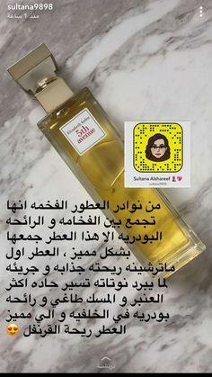 how to make perfume diy Happy Perfume, Lovely Perfume, Perfume Scents, Fragrance, Mac Lipstick Cosmo, Perfume Storage, Beauty Care Routine, Beauty Tips, Makeup Spray