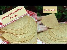 Soft Oat Bread خبز الشوفان طري صحي محسوب السعرات الحرارية بديل مثالي للخبز الابيض وطريقة طحن شوفان - YouTube