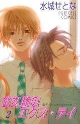 Manga Oku, Manga Anime, Anime Art, Anime Sketch, You Are My Sunshine, Shoujo, Most Beautiful Pictures, In The Heights, Books To Read